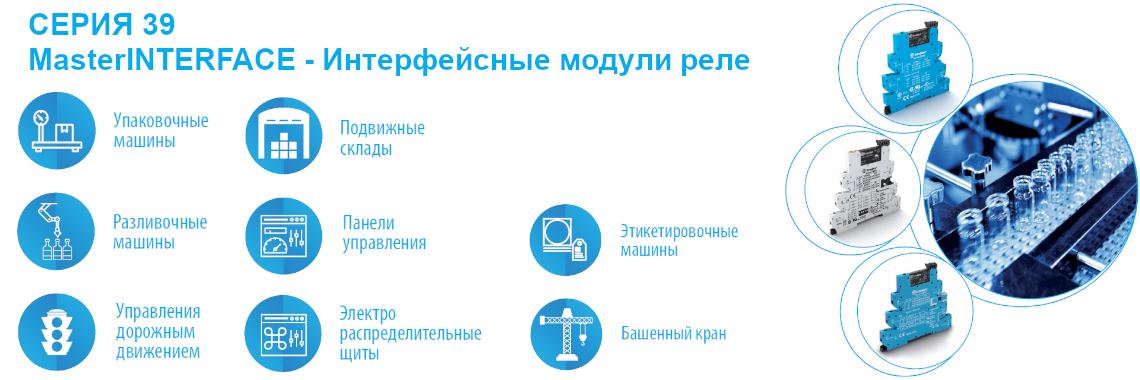 СЕРИЯ 39 MasterINTERFACE - Интерфейсные модули реле Finder
