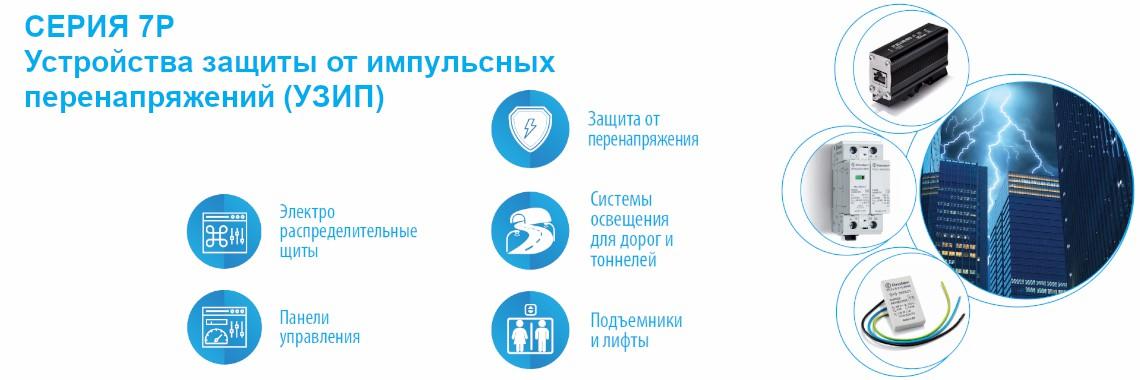 СЕРИЯ 7P Устройства защиты от импульсных перенапряжений (УЗИП)