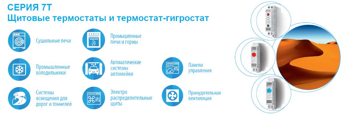 СЕРИЯ 7T Щитовые термостаты и термостат-гигростат Finder
